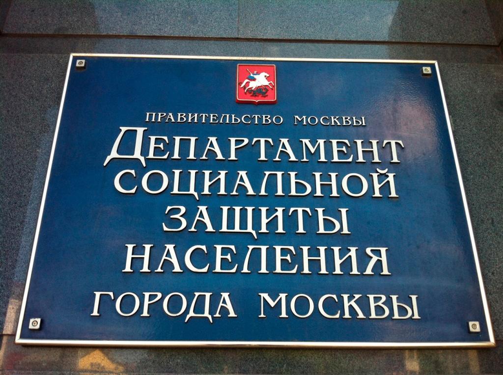 Согласование программ Департаментом труда и социальной защиты населения г. Москвы